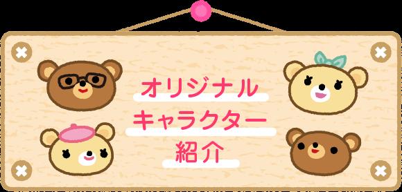 オリジナルキャラクター紹介