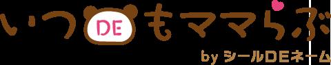いつDEもママらぶ(いつでもままらぶ) - by シールDEネーム -