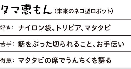 タマ恵もん(未来のネコ型ロボット)