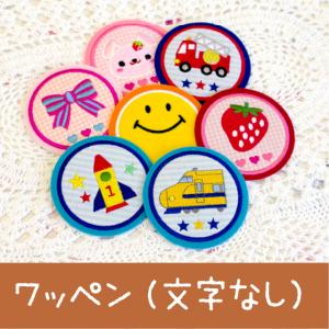 wappen-mojinashi