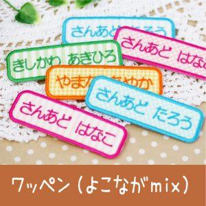 wappen-mix