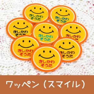 wappen_smile1